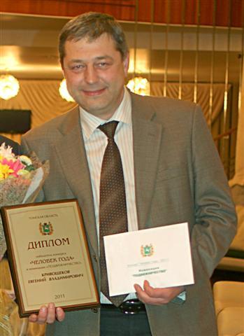 Евгений Владимирович Кривощёков