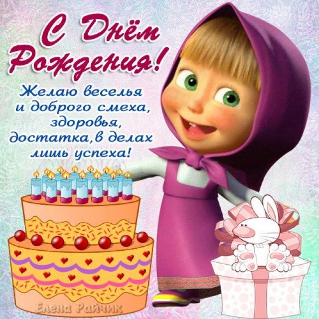 Открытка поздравления с днем рождения для девочки